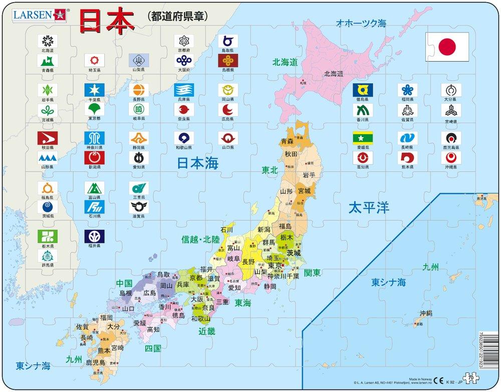 Mapy – Japonsko, politická mapa s prefektúrami a ich vlajkami – Zemepis, zemepisné puzzle